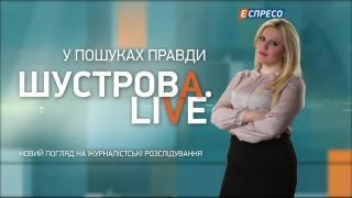 Програма ШУСТРОВА LIVE | 23 жовтня