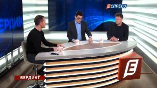 Вердикт з Сергієм Руденком   Євген Магда та Юрій Дерев'янко