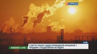 В Україні стартував продаж родовищ природного газу через електронні аукціони