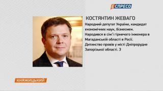 Княжицкий   Константин Жеваго