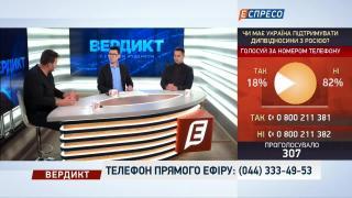 Вердикт з Сергієм Руденком   Олексій Голобуцький, Єгор Фірсов