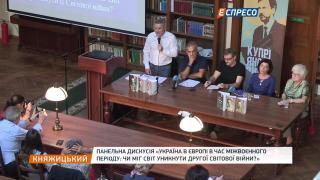 Княжицкий   Панельная дискуссия