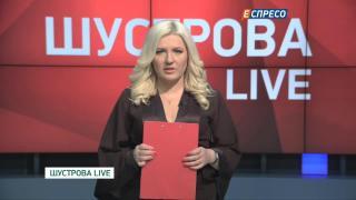 Програма ШУСТРОВА LIVE | 6 листопада