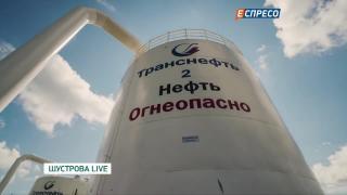 Як російська фірма привласнила український трубопровід || Дмитро Костюк