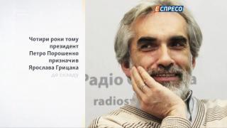 Суботнє інтерв'ю | Ярослав Грицак