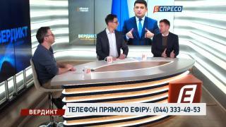 Вердикт з Сергієм Руденком   Дмитро Потєхін, Олександр Данилюк