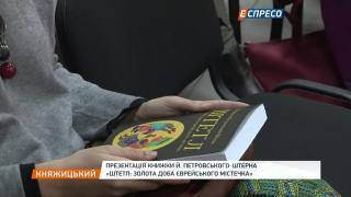 Презентація книжки Й. Петровського-Штерна