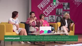 Княжицкий   Дискуссия по случаю выхода третьего тома Писем Леси Украинки