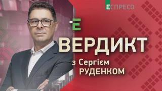 Вердикт   Богдан Яременко та Андрій Іллєнко