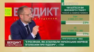 Щодо полонених українських моряків діє Женевська конвенція, про жоден суд не може йти мови, - Безсмертний