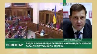 Бадрак: без належної підготовки до масштабної війни Україна залишатиметься вразливою мішенню
