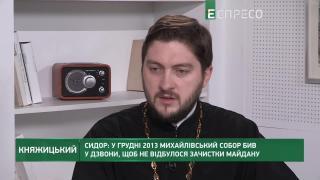 Княжицкий | Отец Иван Сидор