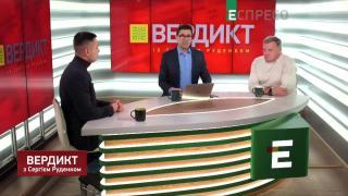 Вердикт з Сергієм Руденком   Юрій Гримчак та Єгор Фірсов
