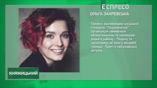 Княжицкий | Ольга Закревская