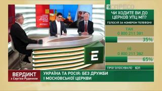 Вердикт з Сергієм Руденком  Микола Маломуж та Дмитро Снєгирьов
