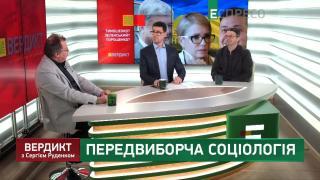 Вердикт з Сергієм Руденко | Сергій Дацюк та Дмитро Потєхін