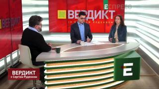 Вердикт з Сергієм Руденком | Олеся Яхно та Богдан Яременко