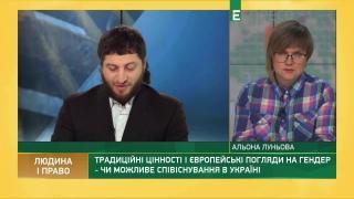 Традиционные ценности и европейские взгляды на гендер - возможно сосуществование в Украине