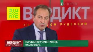Якщо Медведчук де-факто представник Путіна, не робіть його де-юре представником України, - Томенко