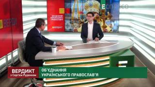 Вердикт з Сергієм Руденком | Микола Томенко