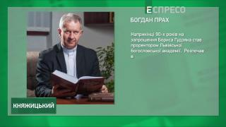 Княжицкий | Богдан Прах