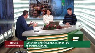 Вечір з Мирославою Барчук | 26 грудня | Частина 3