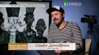 Культ Експрес   29 грудня