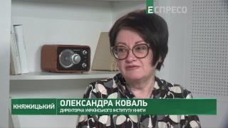 Княжицкий | Александра Коваль