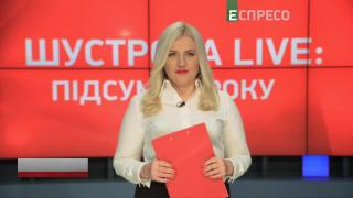 Програма ШУСТРОВА LIVE | 1 січня
