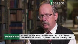 Княжицкий | Богдан Зилинский