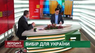Вердикт із Сергієм Руденком | Микола Томенко