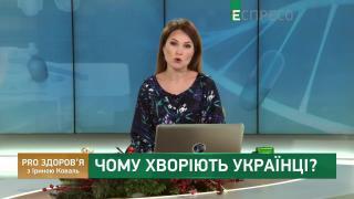 Pro здоров'я | Чому хворіють українці?