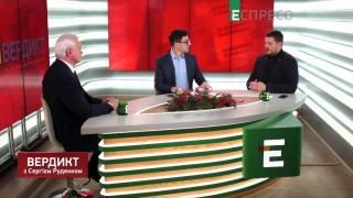 Вердикт із Сергієм Руденком | Андрій Іллєнко та Микола Маломуж