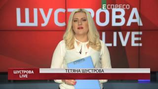 Програма ШУСТРОВА LIVE   15 січня