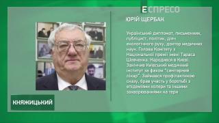 Княжицкий | Юрий Щербак