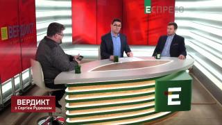 Вердикт із Сергієм Руденком | Віталій Кулик та Богдан Яременко