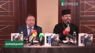 Княжицкий | Презентация книги Диялог лечит раны с участием Блаженнейшего Святослава Шевчука
