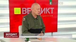 Вердикт із Сергієм Руденком | Олег Рибачук