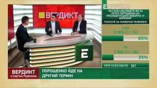 Вердикт з Сергієм Руденко | Сергій Дацюк та Олександр Данилюк