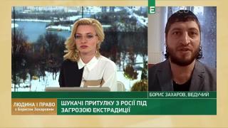 Человек и право | Искатели убежища из России под угрозой экстрадиции