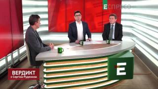 Вердикт із Сергієм Руденком | Володимир Фесенко та Олександр Доній