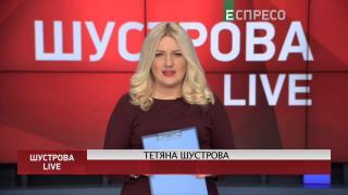 Програма ШУСТРОВА LIVE | 12 лютого