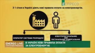 В Україні нові правила оплати за електроенергію