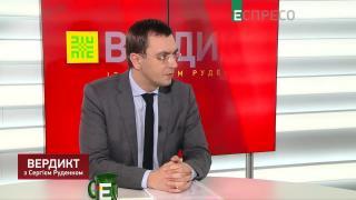 Вердикт із Сергієм Руденком | Володимир Омелян