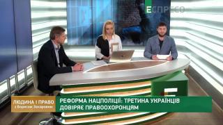 Человек и право | Реформа Нацполиции: Треть украинцев доверяет правоохранителям