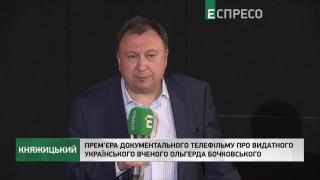 Премьера документального телефильма про Ольгерда Бочковского