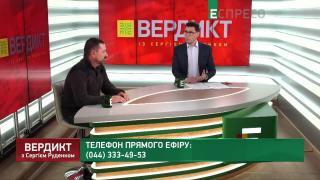 Вердикт із Сергієм Руденком | Сергій Гайдай
