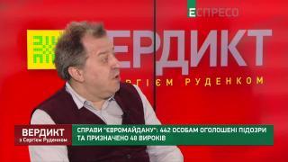 Вердикт із Сергієм Руденком | Ігор Мірошниченко та Сергій Дацюк