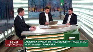 Вечер с Егором Чечериндой | 25 февраля | Часть 3