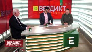 Вердикт з Сергієм Руденком | Віктор Ягун та Микола Маломуж